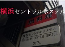 横浜でゲストハウスといえばココ!泊まりに来てくださった方をご紹介!