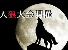 人狼大会のお知らせ!