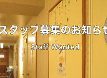 【フリアコ/アルバイト募集】横浜のゲストハウスで働こう!