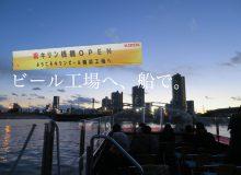 キリンビール横浜工場見学に行ってきました!(船で…)
