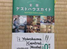 横浜セントラルホステルが『全国ゲストハウスガイド』に掲載されました!
